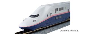 【KATO】 E4系新幹線 Maxとき(朱鷺色)再生産