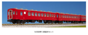 【KATO】50系 再生産