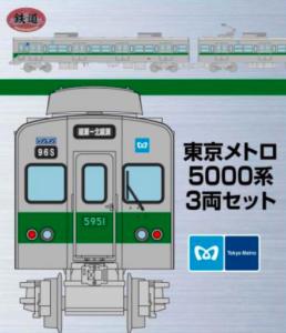【鉄コレ】限定品 東京メトロ 千代田線5000系 発売