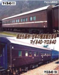 【マイクロエース】マイネ40(横川鉄道文化むら)+マロネ40(帯なし)発売