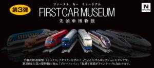 【TOMIX】ファーストカーミュージアム(第3弾)発売