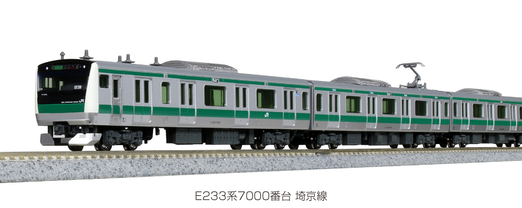 【KATO】E233系7000番台 埼京線(相鉄直通仕様)