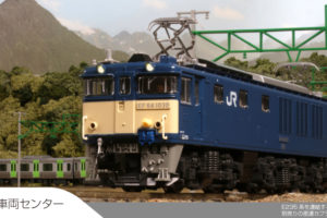 【KATO】EF64形1030号機(長岡車両センター)