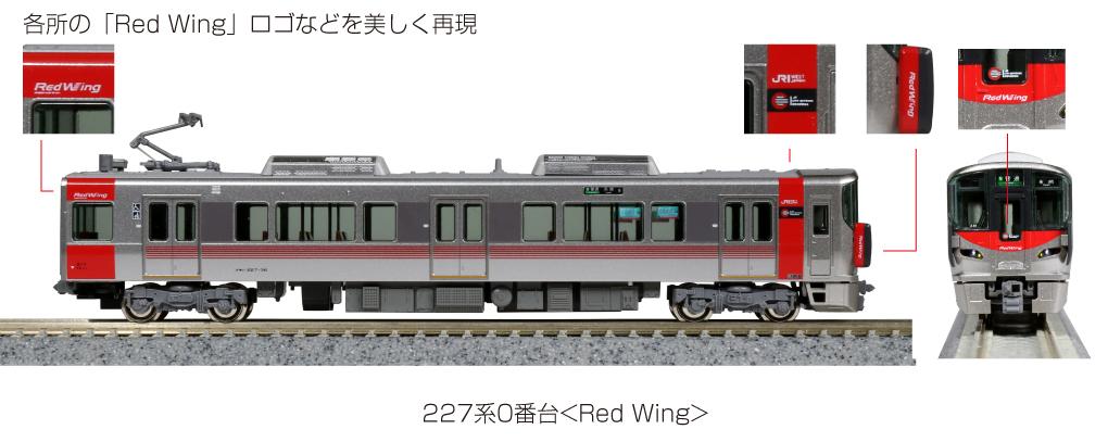 KATO 10-1612 27系0番台