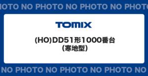 【TOMIX】(HO)DD51形1000番台(寒地型・国鉄仕様)発売
