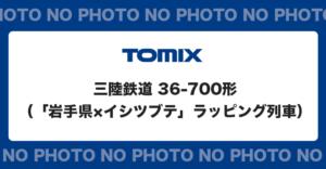 【TOMIX】三陸鉄道 36-700形(「岩手県×イシツブテ」ラッピング列車)発売