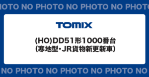 【TOMIX】(HO)DD51形1000番台(寒地型・JR貨物新更新車)発売