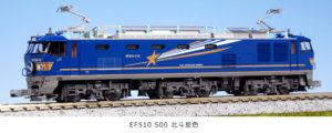【KATO】EF510形(北斗星色)再生産