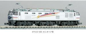 【KATO】EF510形(カシオペア色)再生産