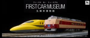 【TOMIX】ファーストカーミュージアム(第4弾)発売