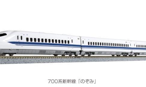 【KATO】10-1645 10-1646 700系新幹線 のぞみ