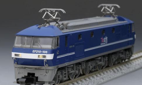 TOMIX トミックス 7137 JR EF210-100形電気機関車(新塗装)