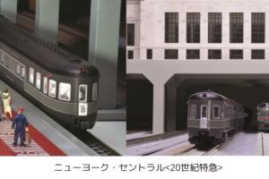 KATO 10-762-2 10-763-2 10-764-2 ニューヨーク・セントラル E7A 20世紀特急