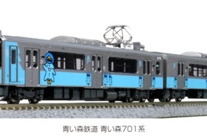 KATO カトー 10-1561 青い森鉄道 青い森701系 2両セット