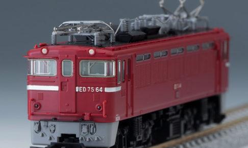 TOMIX トミックス 7139 国鉄 ED75-0形電気機関車(ひさし付・前期型)