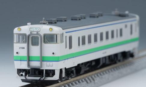 TOMIX トミックス 9448 JRディーゼルカー キハ40-1700形 (タイフォン撤去車)(T)