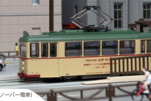 KATO カトー 14-071-1 広島電鉄200形 (ハノーバー電車)