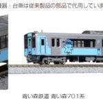 10-1561 青い森鉄道 青い森701系 2両セット