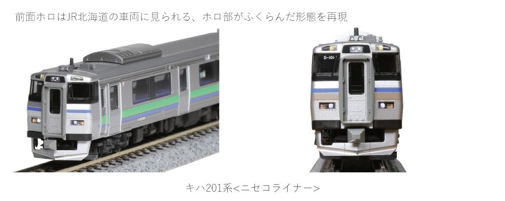 KATO 10-1620 キハ201系<ニセコライナー> 3両セット