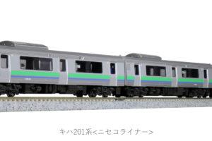 KATO 10-1620 キハ201系 3両セット
