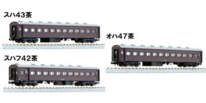 【KATO】スハ43系(茶色)再生産
