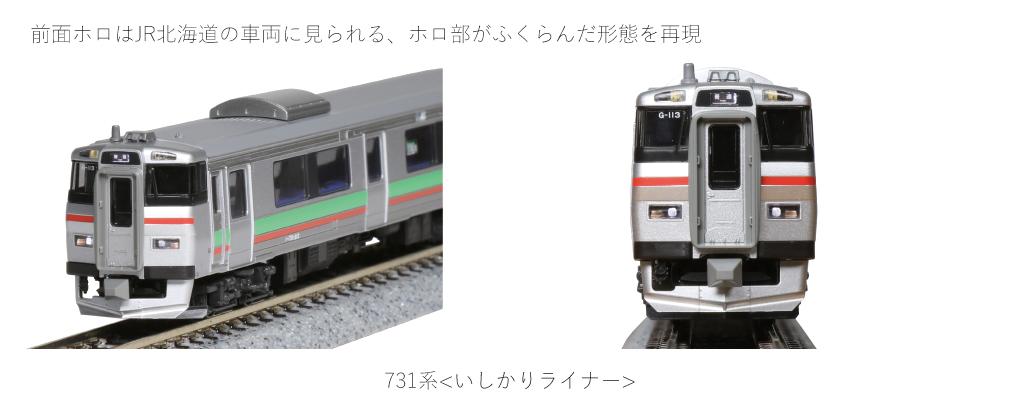 KATO 10-1619 731系<いしかりライナー> 3両セット
