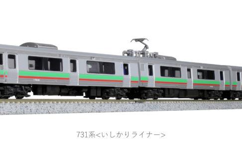 KATO 10-1619 731系 3両セット