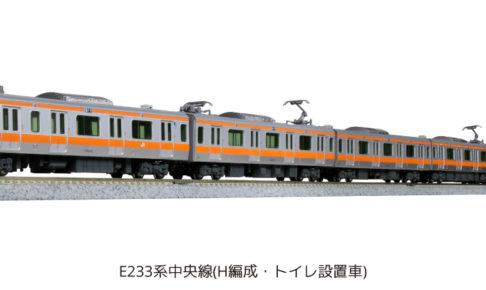 KATO 10-1621 10-1622 E233系中央線(H編成・トイレ設置車)