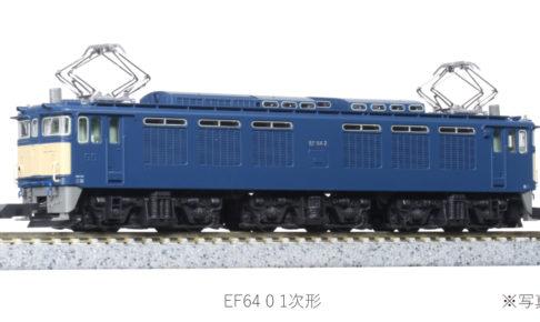 KATO 3091-1 EF64 0 1次形