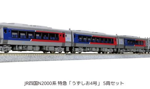 KATO カトー 10-1628 10-1627 特別企画品 JR四国N2000系 特急「うずしお4号」 5両セット