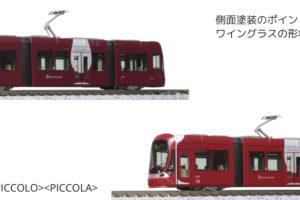KATO カトー 10-1604 特別企画品 広島電鉄1000形2両セット