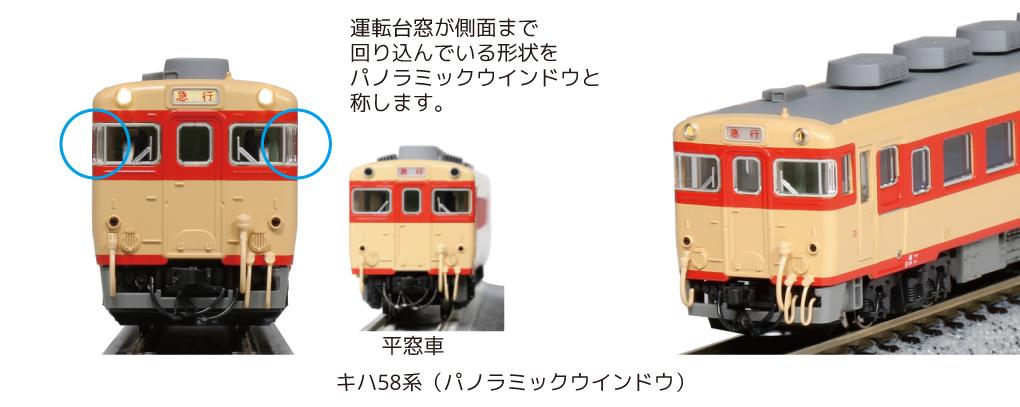 KATO カトー 10-1600 キハ58系(パノラミックウインドウ) 4両セット