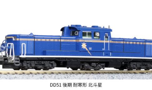 KATO カトー 7008-F DD51 後期 耐寒形 北斗星