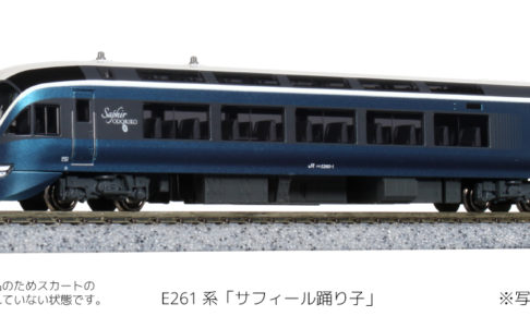 KATO カトー 10-1644 特別企画品 E261系「サフィール踊り子」