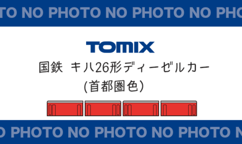 【TOMIX】キハ26形(首都圏色)