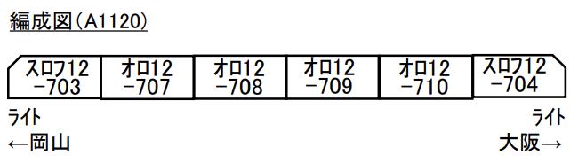 【マイクロエース】12系 ゆうゆうサロン岡山(旧塗装)