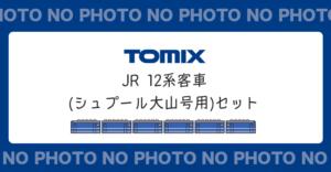 【TOMIX】12系(シュプール大山号)発売