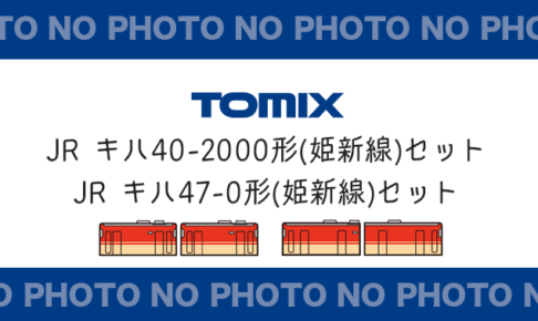 TOMIX キハ40形2000番代・キハ47形0番代 姫新線
