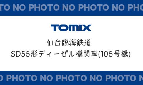 TOMIX 仙台臨海鉄道 SD55形ディーゼル機関車(105号機)