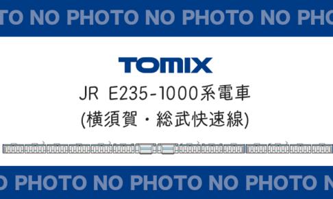 【TOMIX】E235系1000番代 横須賀・総武快速線