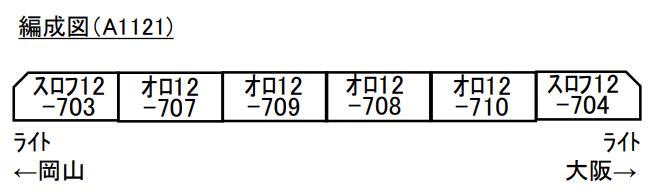 【マイクロエース】12系 ユウユウサロン岡山(晩年)