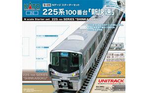 【KATO】スターターセット 225系100番台〈新快速〉再生産