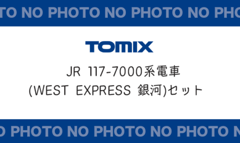 TOMIX トミックス JR 117-7000系電車(WEST EXPRESS 銀河)セット