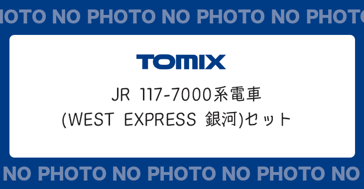 TOMIX トミックス JR 117-7000系電車(WEST EXPRESS 銀河)セット