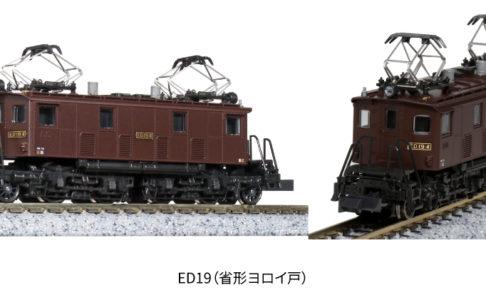 KATO カトー 3078-2 ED19 (省形ヨロイ戸)