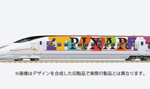 TOMIX トミックス 97928-特別企画品 九州新幹線800-1000系(JR九州 WAKU WAKU ADVENTURE 新幹線)セット