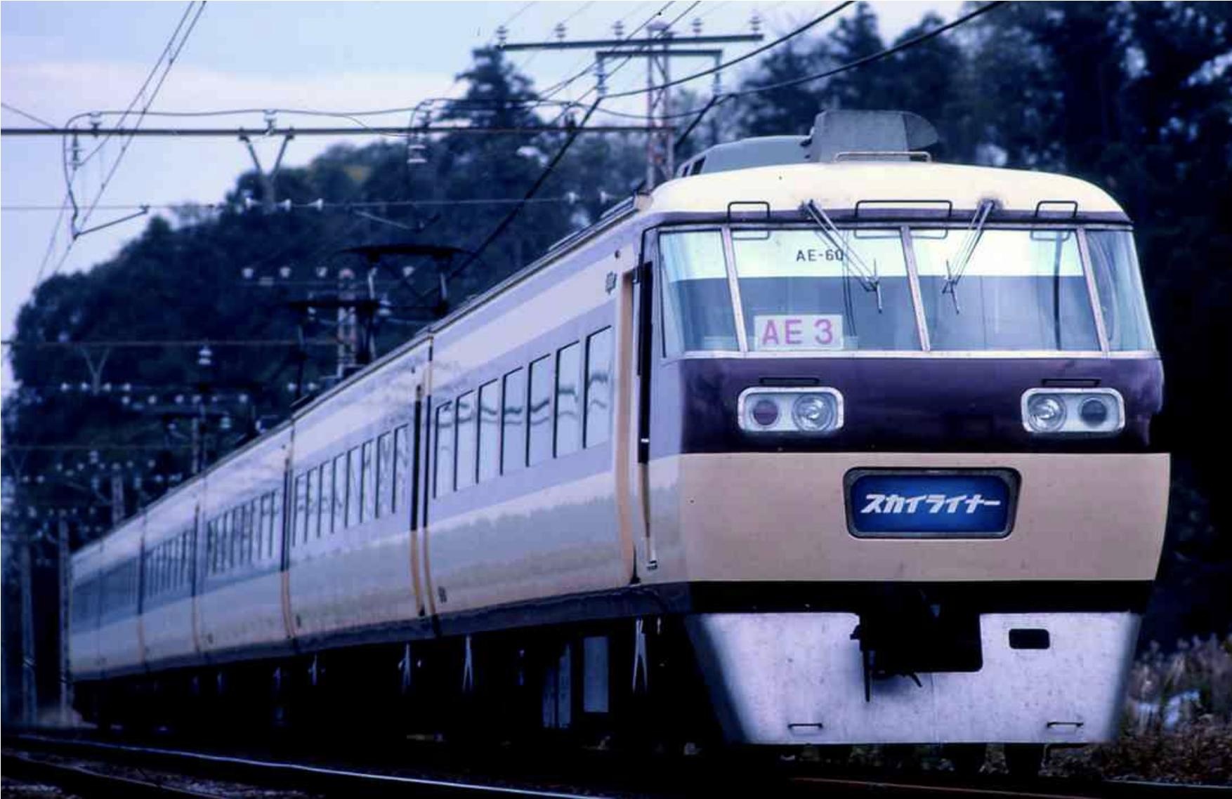 【マイクロエース】京成電鉄 初代AE形 スカイライナー(旧塗装)