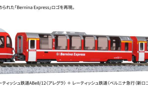 KATO カトー 10-1655 10-1656 レーティッシュ鉄道