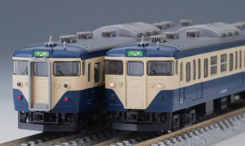 TOMIX トミックス 97923 特別企画品 JR 113-2000系近郊電車(横須賀色・幕張車両センター114編成)セット