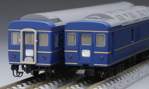 TOMIX トミックス 98725 JR 24系25形特急寝台客車(あさかぜ・JR東日本仕様)基本セット